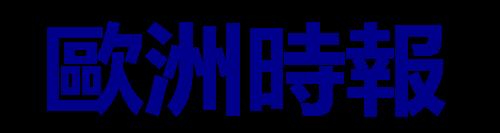 欧洲时报中文版